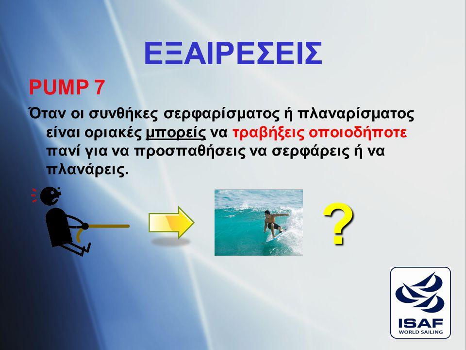 ΕΞΑΙΡΕΣΕΙΣ PUMP 7.