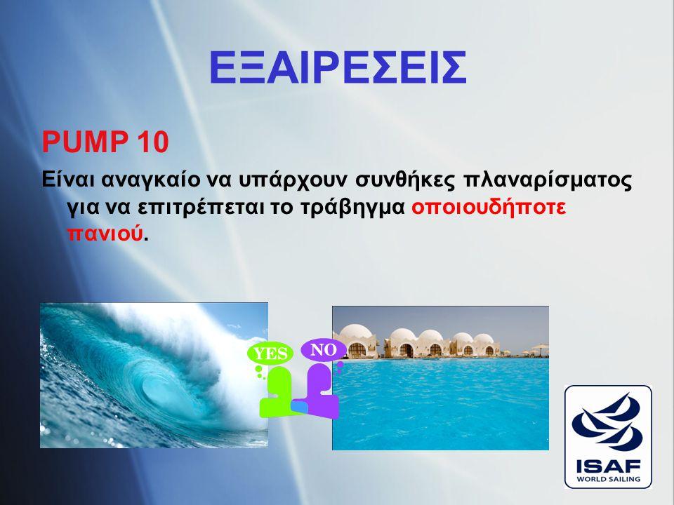 ΕΞΑΙΡΕΣΕΙΣ PUMP 10.