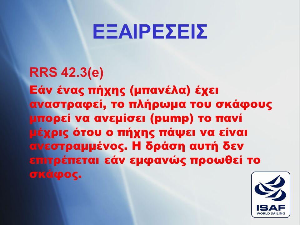 ΕΞΑΙΡΕΣΕΙΣ RRS 42.3(e)