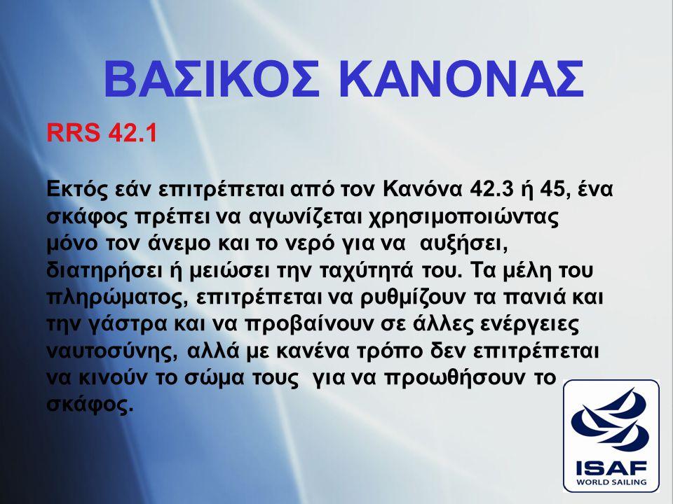 ΒΑΣΙΚΟΣ ΚΑΝΟΝΑΣ RRS 42.1.