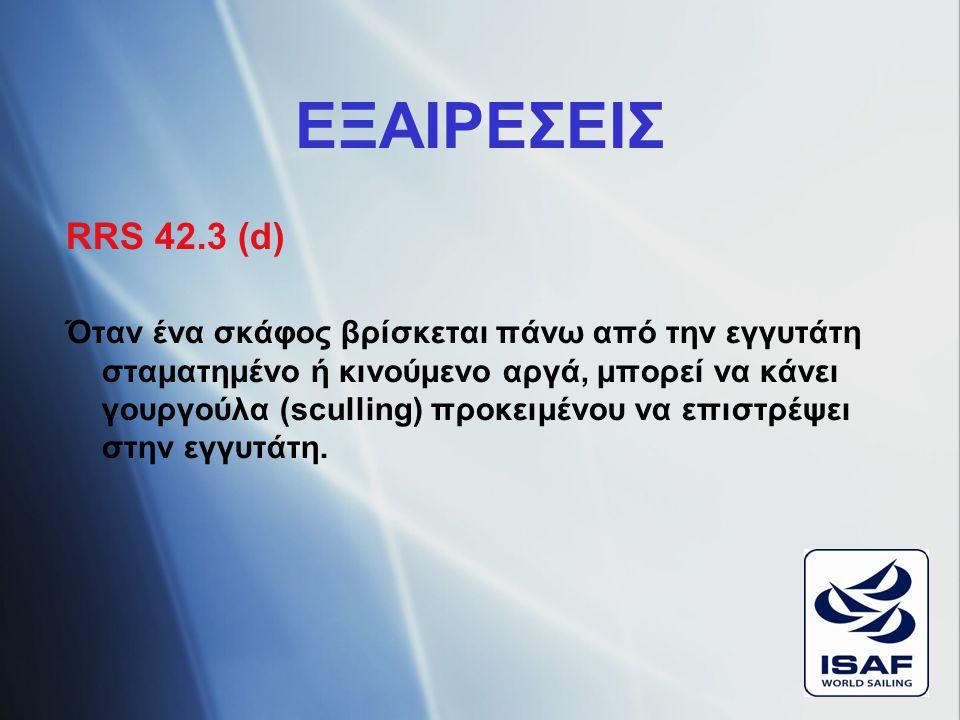 ΕΞΑΙΡΕΣΕΙΣ RRS 42.3 (d)
