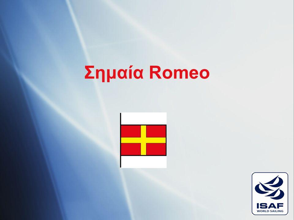 Σημαία Romeo