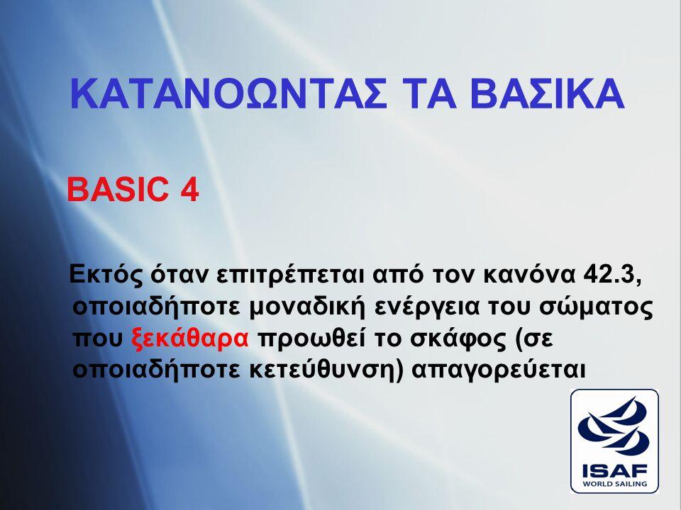 ΚΑΤΑΝΟΩΝΤΑΣ ΤΑ ΒΑΣΙΚΑ BASIC 4