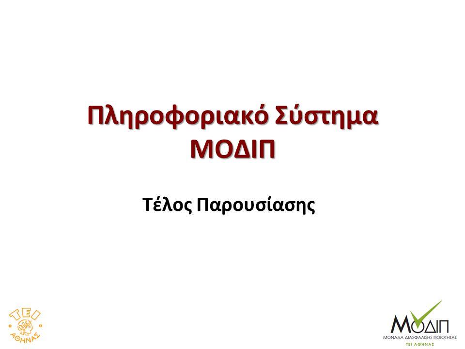 Πληροφοριακό Σύστημα ΜΟΔΙΠ