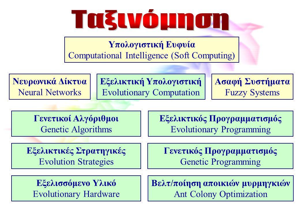 Ταξινόμηση Υπολογιστική Ευφυία