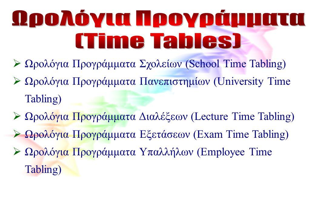 Ωρολόγια Προγράμματα (Time Tables)