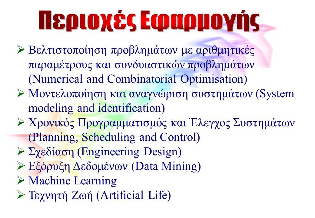 Περιοχές Εφαρμογής Βελτιστοποίηση προβλημάτων με αριθμητικές παραμέτρους και συνδυαστικών προβλημάτων (Νumerical and Combinatorial Optimisation)