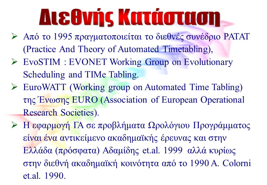 Διεθνής Κατάσταση Από το 1995 πραγματοποιείται το διεθνές συνέδριο PATAT (Practice And Theory of Automated Timetabling),