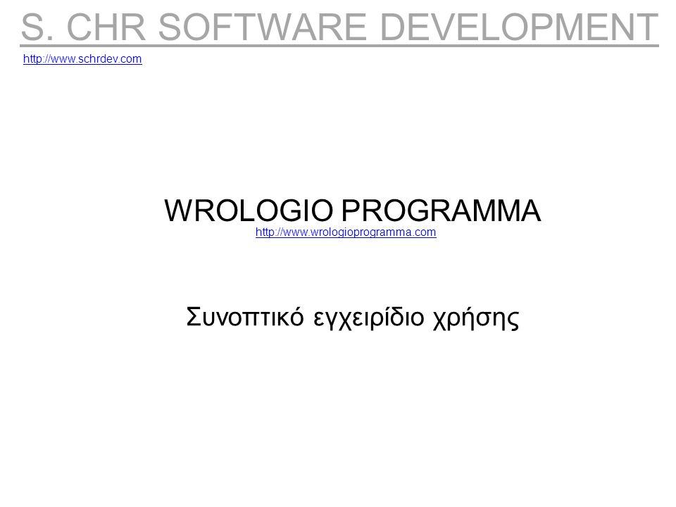 S. CHR SOFTWARE DEVELOPMENT