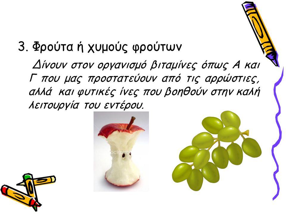 3. Φρούτα ή χυμούς φρούτων