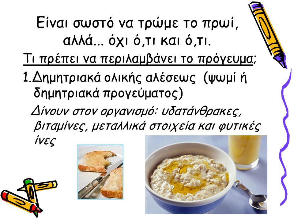 Είναι σωστό να τρώμε το πρωί, αλλά... όχι ό,τι και ό,τι.