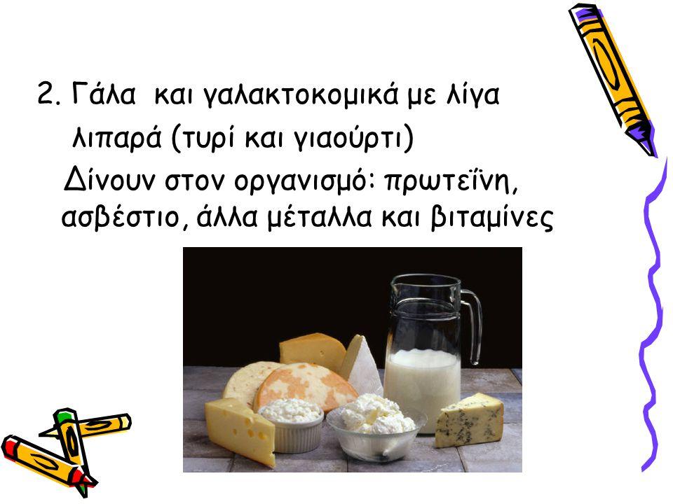 2. Γάλα και γαλακτοκομικά με λίγα