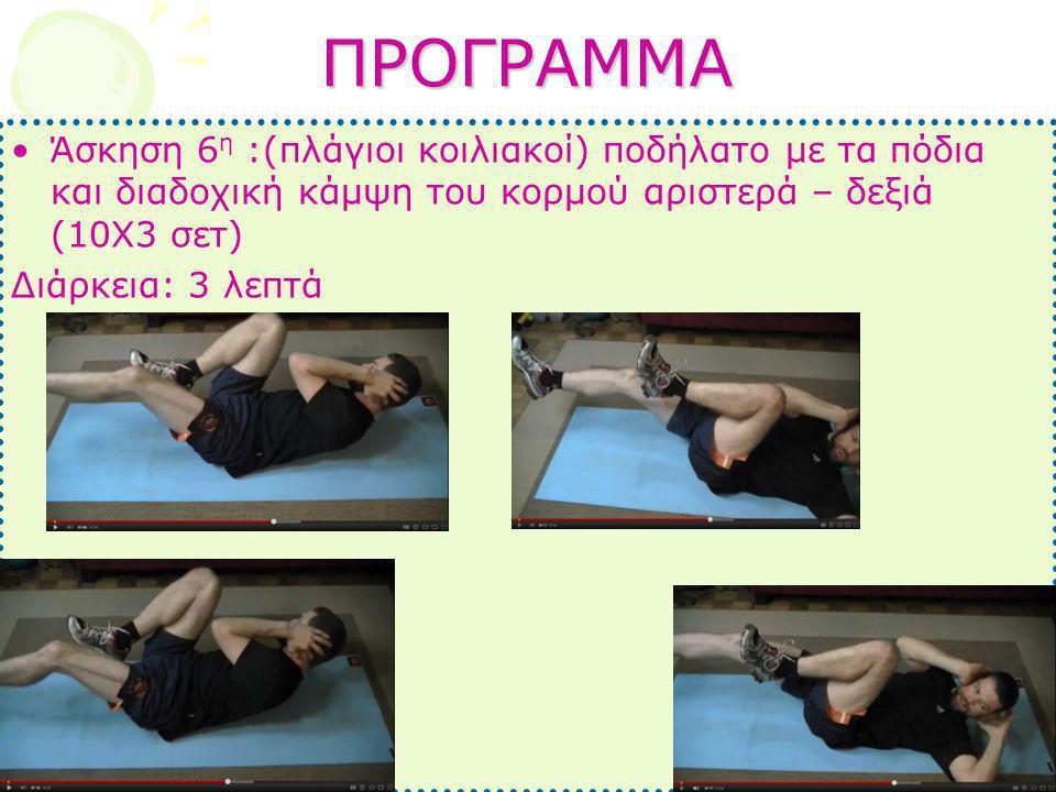 ΠΡΟΓΡΑΜΜΑ Άσκηση 6η :(πλάγιοι κοιλιακοί) ποδήλατο με τα πόδια και διαδοχική κάμψη του κορμού αριστερά – δεξιά (10Χ3 σετ)