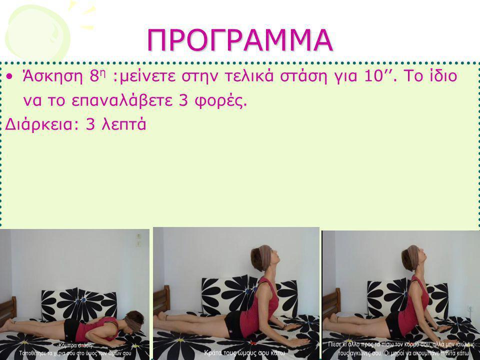 ΠΡΟΓΡΑΜΜΑ Άσκηση 8η :μείνετε στην τελικά στάση για 10''.