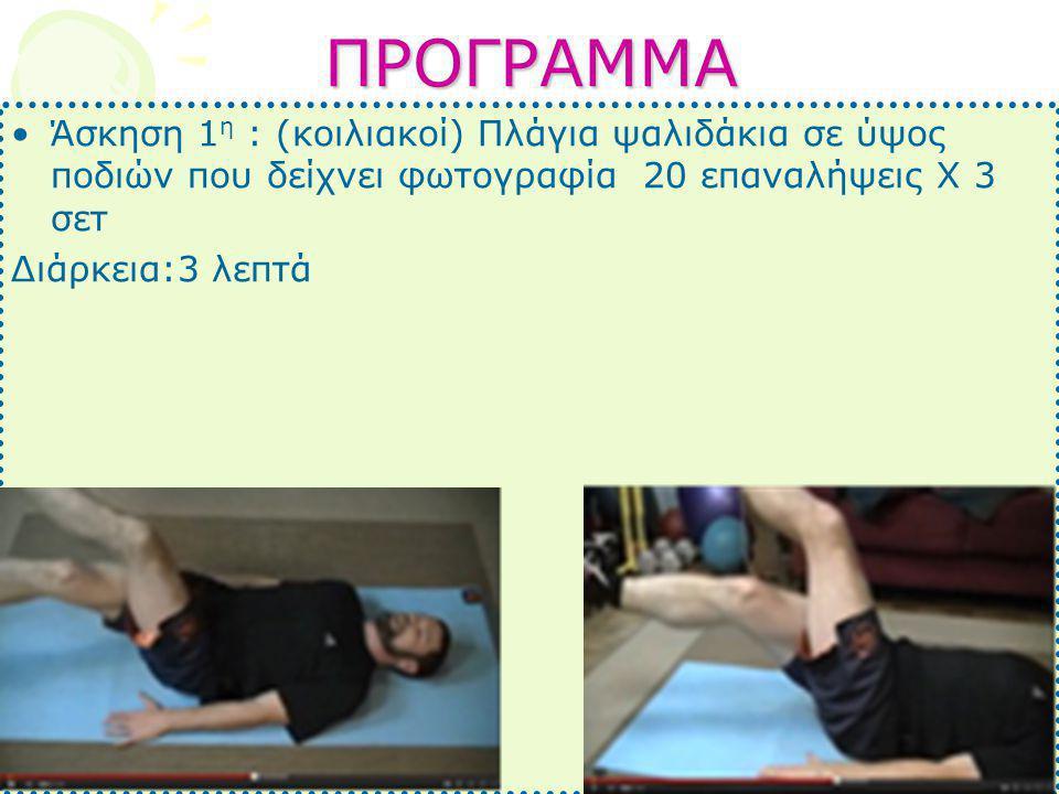 ΠΡΟΓΡΑΜΜΑ Άσκηση 1η : (κοιλιακοί) Πλάγια ψαλιδάκια σε ύψος ποδιών που δείχνει φωτογραφία 20 επαναλήψεις Χ 3 σετ.