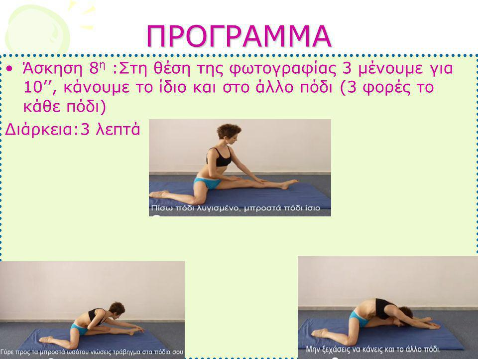ΠΡΟΓΡΑΜΜΑ Άσκηση 8η :Στη θέση της φωτογραφίας 3 μένουμε για 10'', κάνουμε το ίδιο και στο άλλο πόδι (3 φορές το κάθε πόδι)