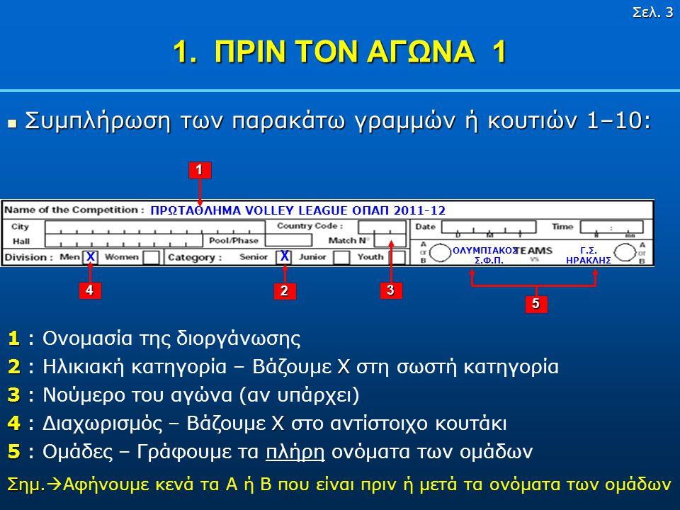 Συμπλήρωση των παρακάτω γραμμών ή κουτιών 1–10: