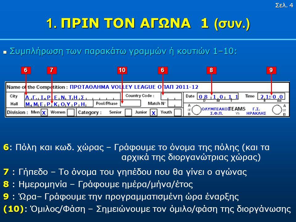 Σελ. 4 1. ΠΡΙΝ ΤΟΝ ΑΓΩΝΑ 1 (συν.) Συμπλήρωση των παρακάτω γραμμών ή κουτιών 1–10: 6. 7. 10. 6.