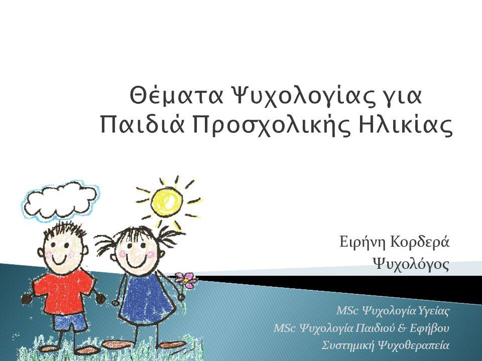 Θέματα Ψυχολογίας για Παιδιά Προσχολικής Ηλικίας