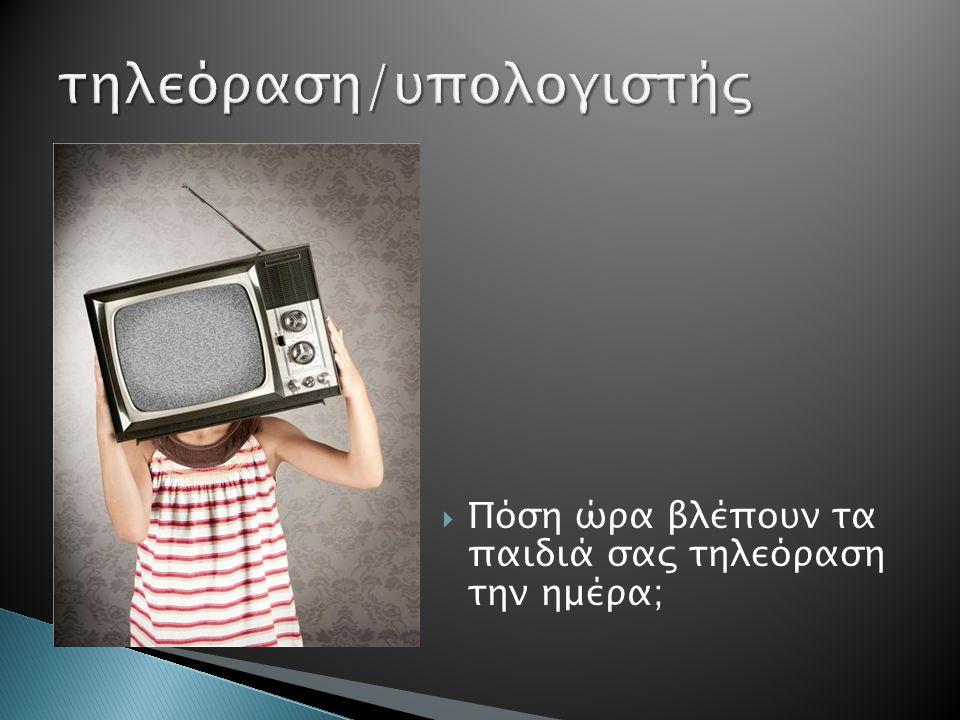 τηλεόραση/υπολογιστής
