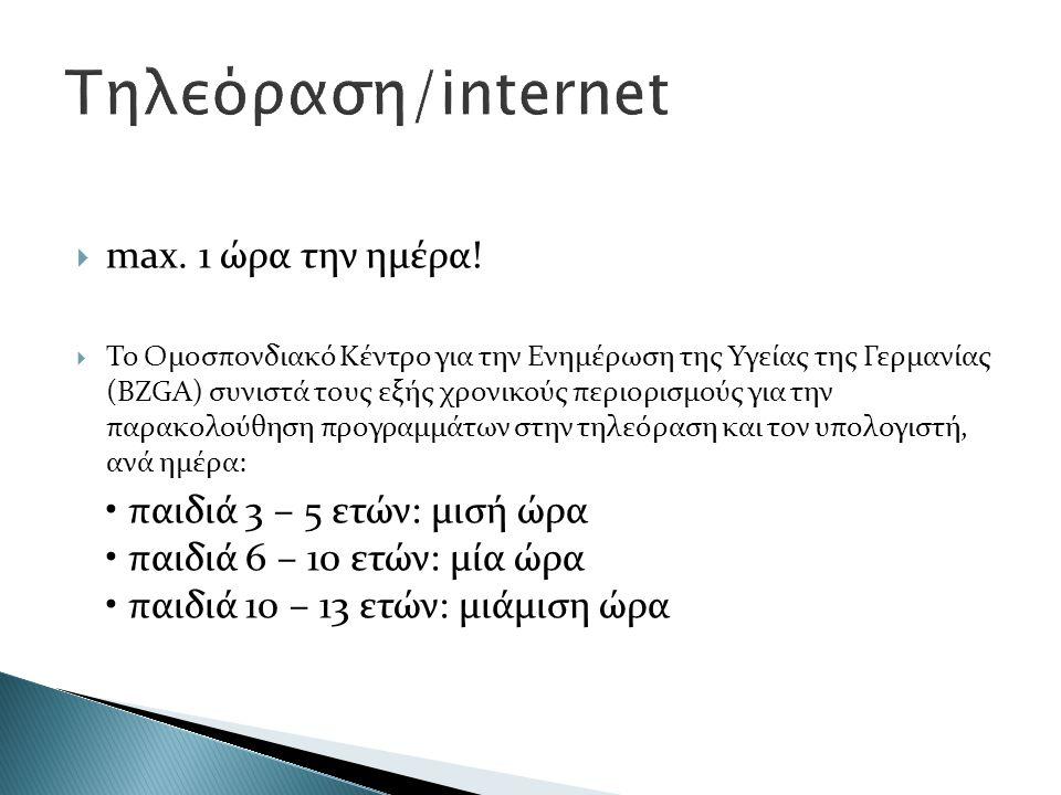 Τηλεόραση/internet max. 1 ώρα την ημέρα!