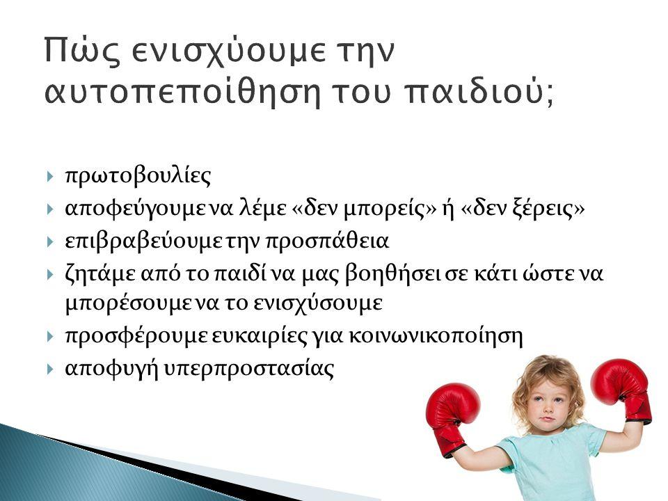Πώς ενισχύουμε την αυτοπεποίθηση του παιδιού;