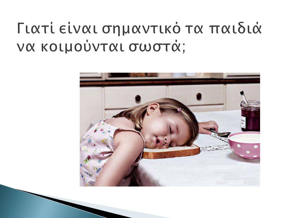 Γιατί είναι σημαντικό τα παιδιά να κοιμούνται σωστά;