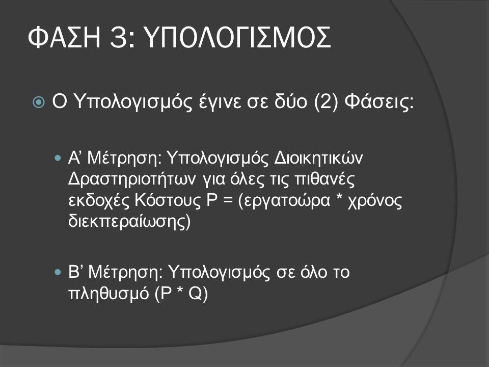 ΦΑΣΗ 3: ΥΠΟΛΟΓΙΣΜΟΣ Ο Υπολογισμός έγινε σε δύο (2) Φάσεις: