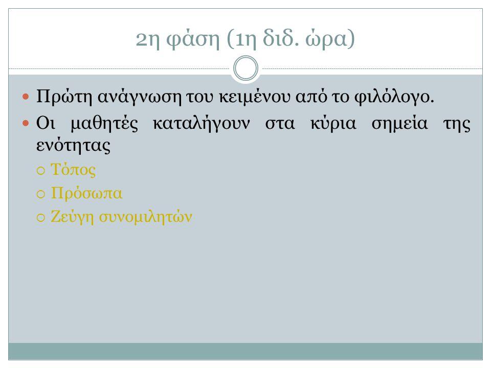 2η φάση (1η διδ. ώρα) Πρώτη ανάγνωση του κειμένου από το φιλόλογο.