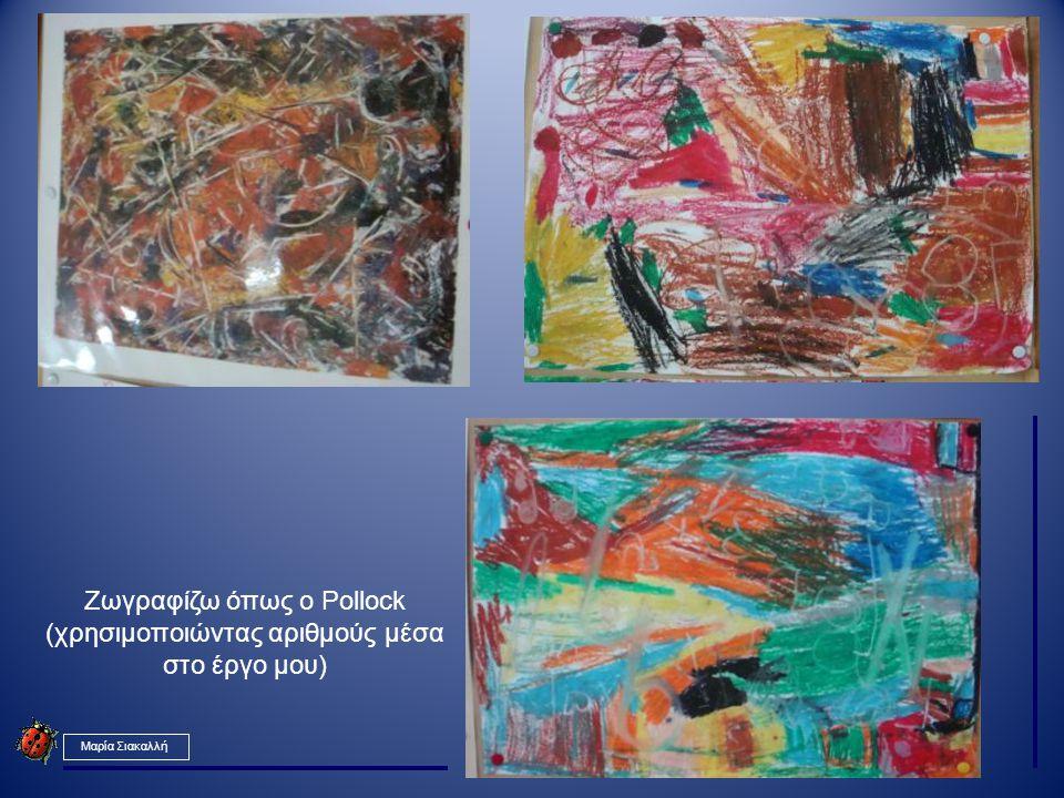 Ζωγραφίζω όπως ο Pollock (χρησιμοποιώντας αριθμούς μέσα στο έργο μου)