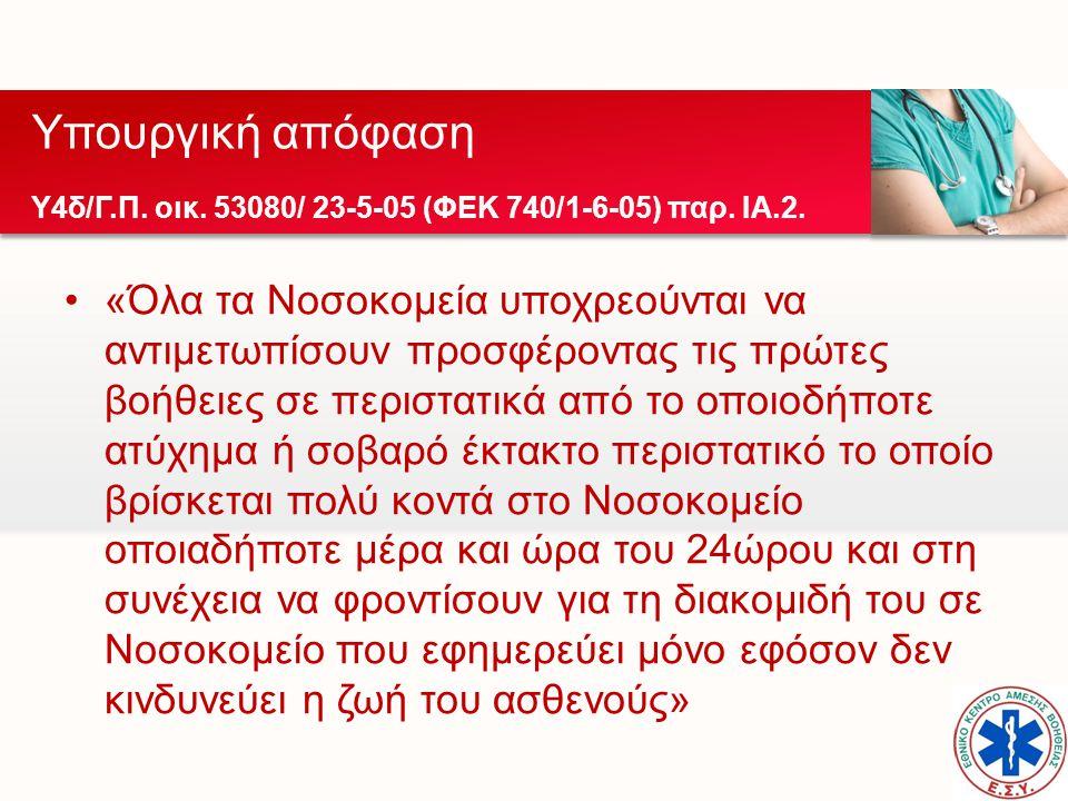 Υπουργική απόφαση Υ4δ/Γ.Π. οικ. 53080/ 23-5-05 (ΦΕΚ 740/1-6-05) παρ. ΙΑ.2.