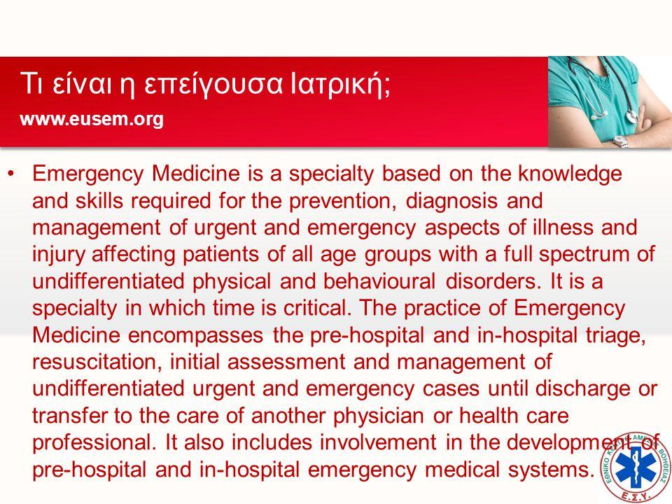 Τι είναι η επείγουσα Ιατρική;