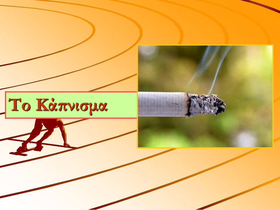 Το Κάπνισμα