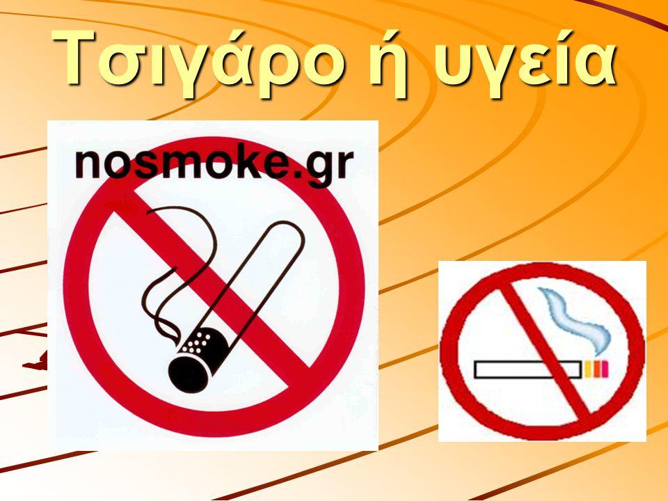 Τσιγάρο ή υγεία