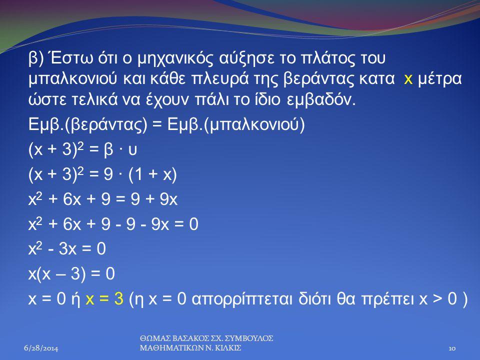 Εμβ.(βεράντας) = Εμβ.(μπαλκονιού) (x + 3)2 = β · υ