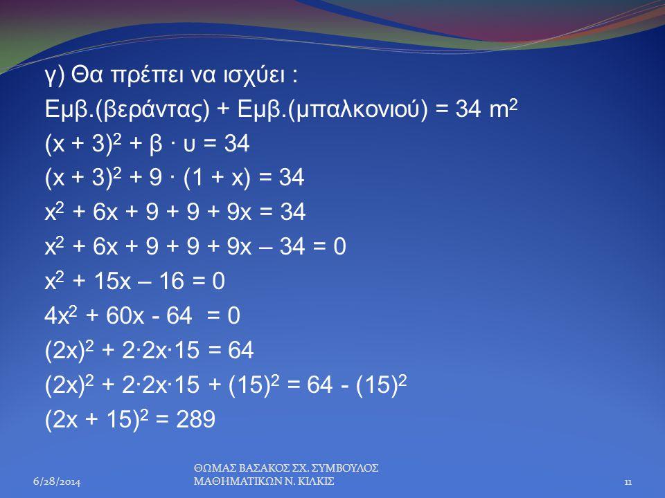 Εμβ.(βεράντας) + Εμβ.(μπαλκονιού) = 34 m2 (x + 3)2 + β · υ = 34