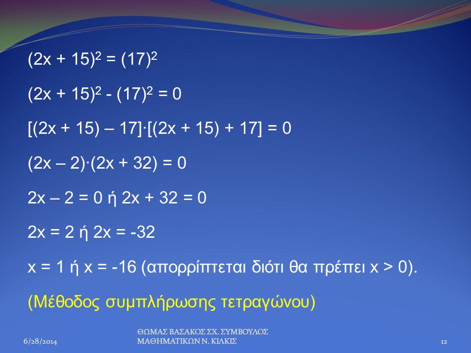 x = 1 ή x = -16 (απορρίπτεται διότι θα πρέπει x > 0).