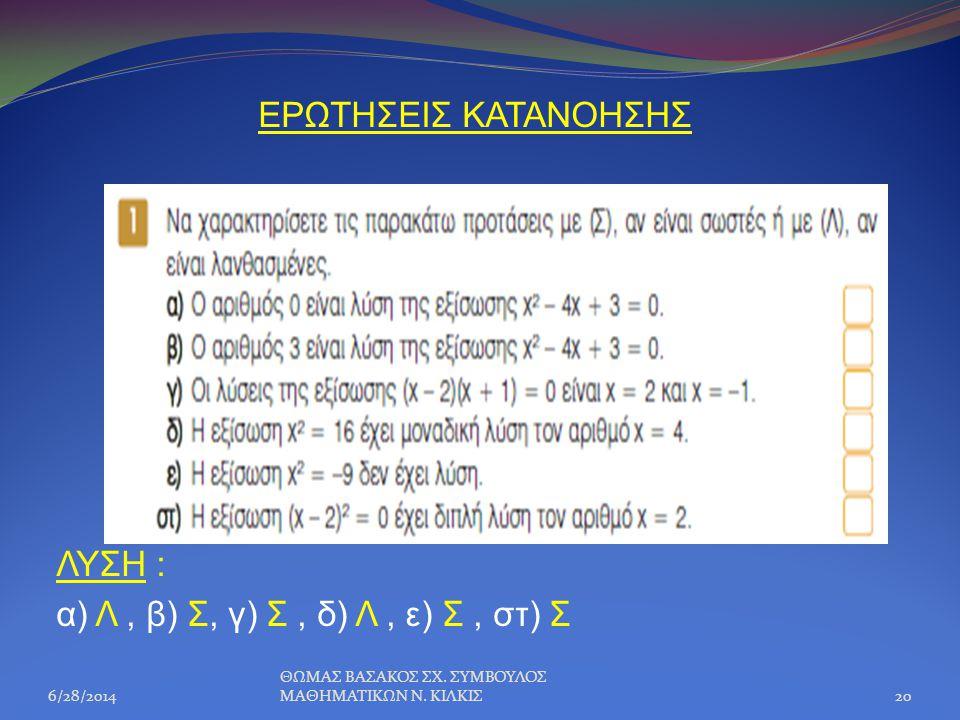 ΕΡΩΤΗΣΕΙΣ ΚΑΤΑΝΟΗΣΗΣ ΛΥΣΗ : α) Λ , β) Σ, γ) Σ , δ) Λ , ε) Σ , στ) Σ