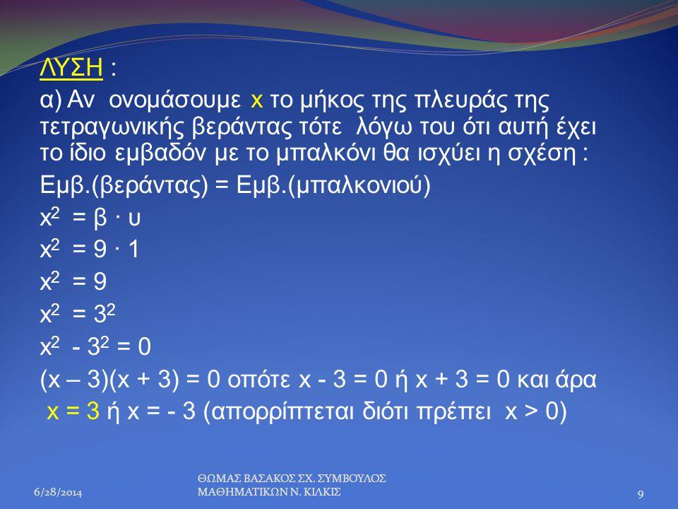 Εμβ.(βεράντας) = Εμβ.(μπαλκονιού) x2 = β · υ x2 = 9 · 1 x2 = 9 x2 = 32