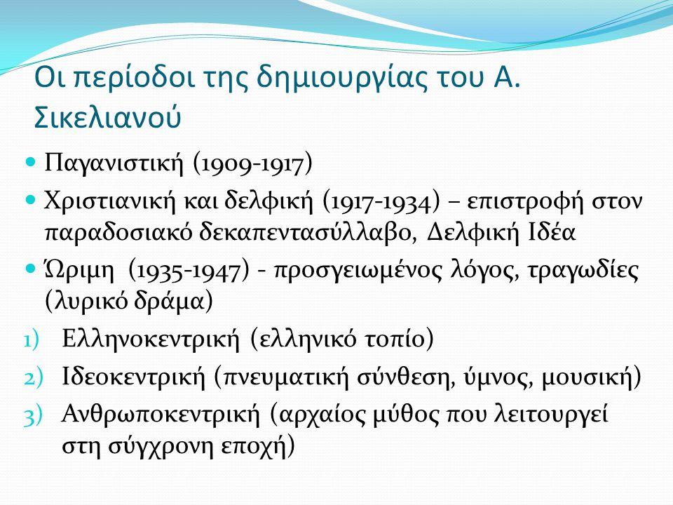 Οι περίοδοι της δημιουργίας του Α. Σικελιανού