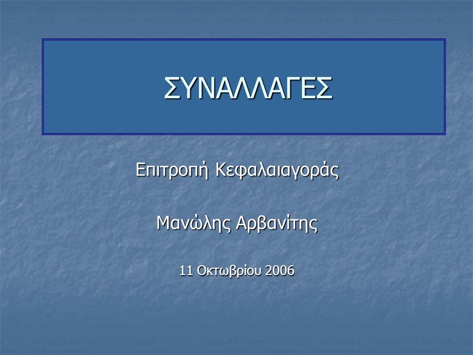 Επιτροπή Κεφαλαιαγοράς Μανώλης Αρβανίτης 11 Οκτωβρίου 2006
