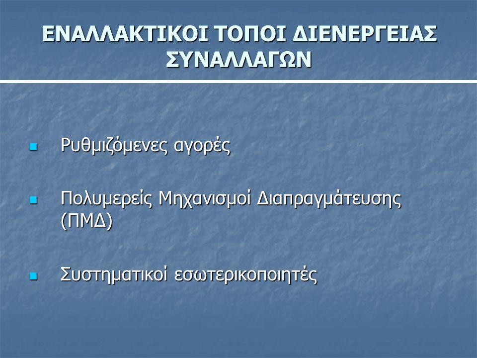 ΕΝΑΛΛΑΚΤΙΚΟΙ ΤΟΠΟΙ ΔΙΕΝΕΡΓΕΙΑΣ ΣΥΝΑΛΛΑΓΩΝ