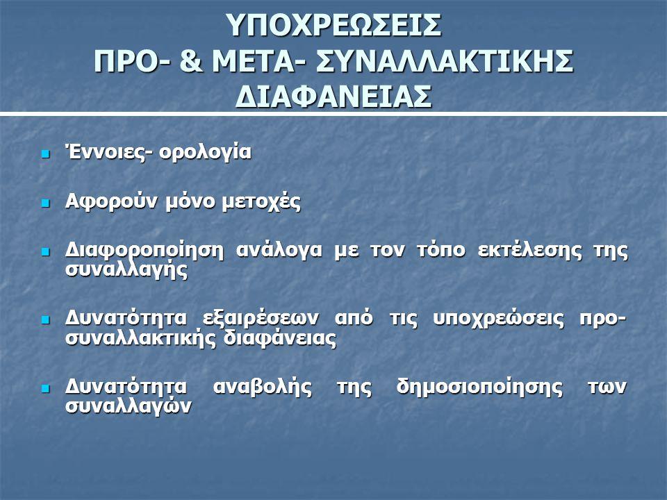 ΥΠΟΧΡΕΩΣΕΙΣ ΠΡΟ- & ΜΕΤΑ- ΣΥΝΑΛΛΑΚΤΙΚΗΣ ΔΙΑΦΑΝΕΙΑΣ