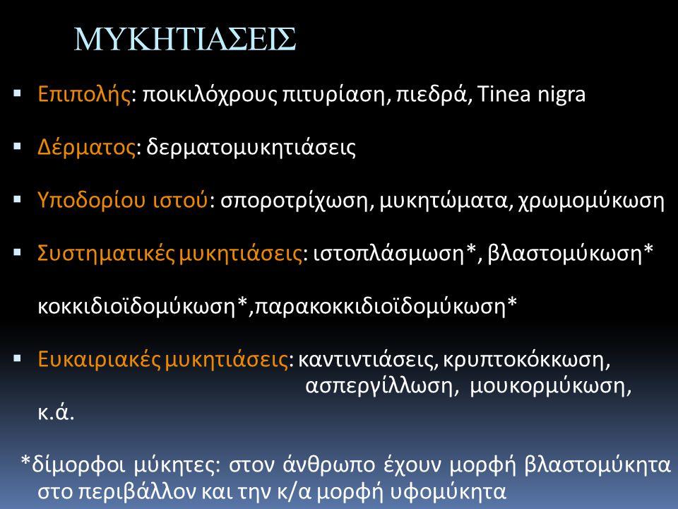 ΜΥΚΗΤΙΑΣΕΙΣ Επιπολής: ποικιλόχρους πιτυρίαση, πιεδρά, Tinea nigra