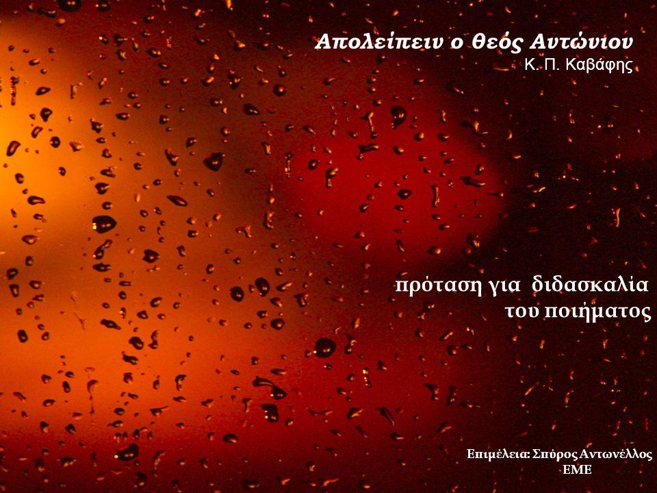 Απολείπειν ο θεός Αντώνιον