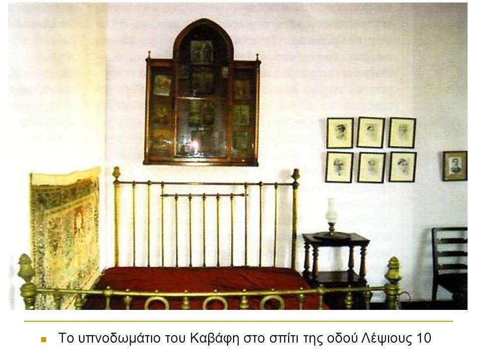 Το υπνοδωμάτιο του Καβάφη στο σπίτι της οδού Λέψιους 10