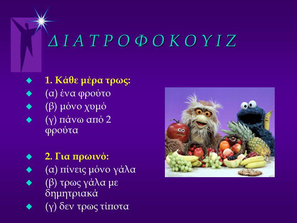 Δ Ι Α Τ Ρ Ο Φ Ο Κ Ο Υ Ι Ζ 1. Κάθε μέρα τρως: (α) ένα φρούτο