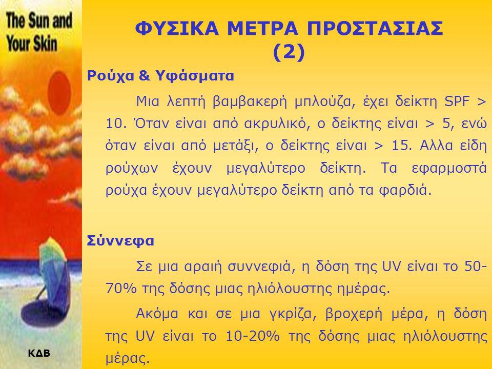 ΦΥΣΙΚΑ ΜΕΤΡΑ ΠΡΟΣΤΑΣΙΑΣ (2)