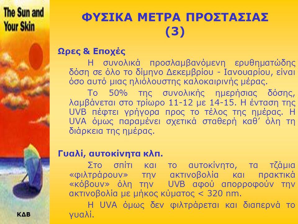 ΦΥΣΙΚΑ ΜΕΤΡΑ ΠΡΟΣΤΑΣΙΑΣ (3)
