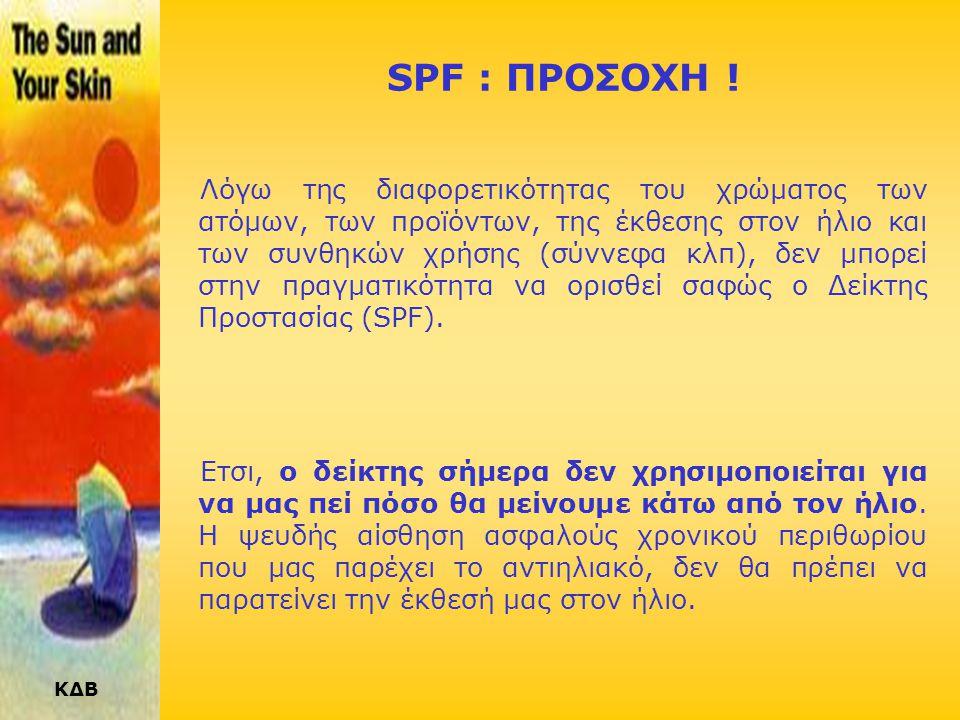 SPF : ΠΡΟΣΟΧΗ !